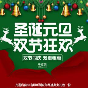 红绿色创意圣诞元旦双节狂欢活动海报