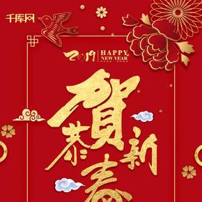 2019红色喜庆恭贺新春猪年海报