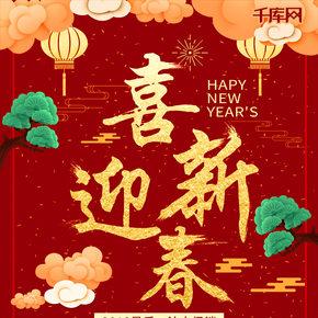 红色喜庆2019喜迎新春海报