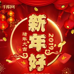 2019新年好红色喜庆海报