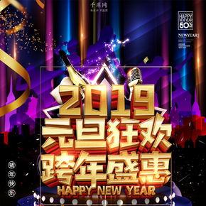 2019元旦狂欢跨年盛惠海报