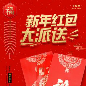2019喜庆商场超市开业红包大派