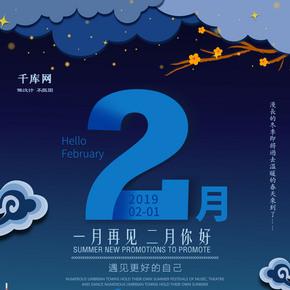 蓝色创意二月你好海报设计