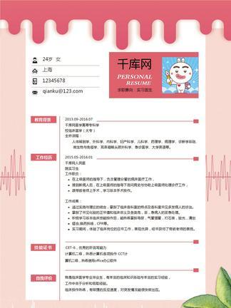 红色超水准实习医生word简历模板