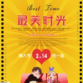 黄色个性电影情侣情人节最美时光海报
