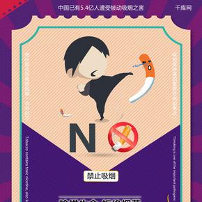 复古拼色吸烟有害健康海报