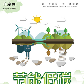 创意节能低碳文明出行防治空气污染海报