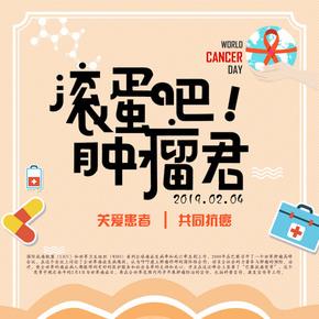 淡橘色肿瘤君世界癌症日卡通海报