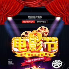 柏林国际电影节院线促销C4D立体文字宣传海报