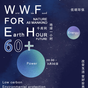 地球一小时蓝色插画低碳环保海报
