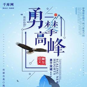 蓝色创意勇攀高峰企业文化励志标语海报