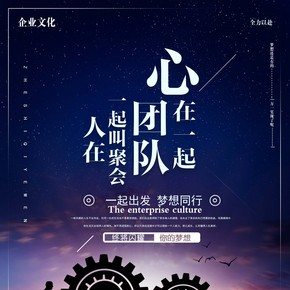 创意大气团队精神企业文化励志标语海报