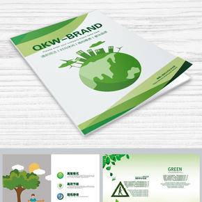 整套大气绿色环保画册
