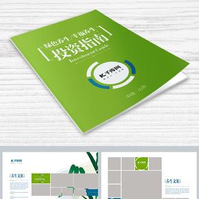 绿色简约风养生投资画册