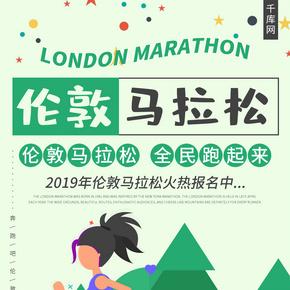 卡通伦敦马拉松宣传海报