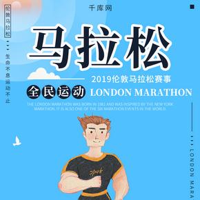 伦敦马拉松卡通海报