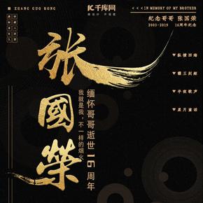 纪念展国荣主题海报