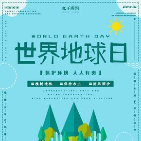 世界地球日宣传主题海报