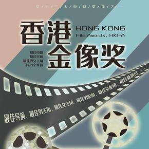 香港金像奖宣传海报