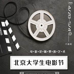 黑色唯美创意?#26412;?#22823;学生电影节宣传海报