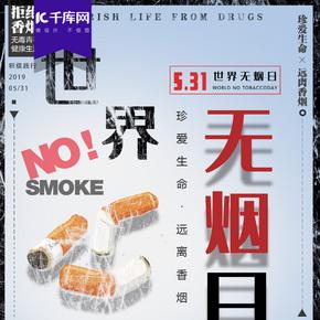 世界无烟日远离香烟普及宣传海报