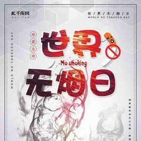 世界无烟?#23637;?#30410;海报