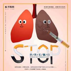 唯美简约风世界无烟?#23637;?#30410;海报