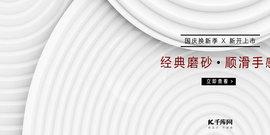 <i>国</i><i>庆</i>换?#24405;?#25968;码专场白色背景卡纸海报1