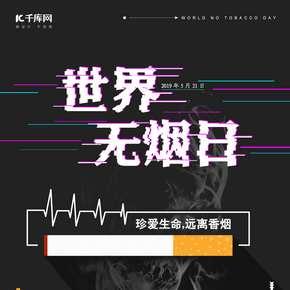 简?#21363;?#27668;世界无烟?#23637;?#30410;海报