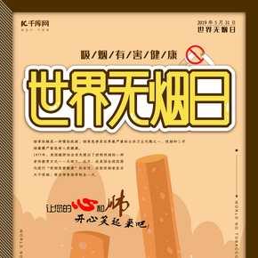 卡通风世界无烟?#23637;?#30410;海报