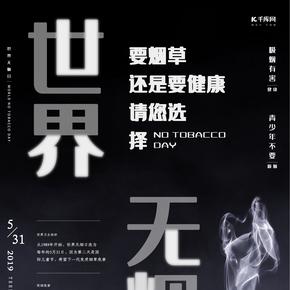 世界无烟?#23637;?#30410;宣传海报