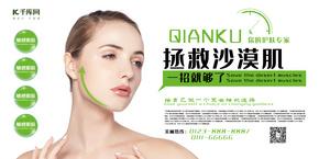 美妆绿色创意简?#21363;?#27668;护肤拯救沙漠肌展板