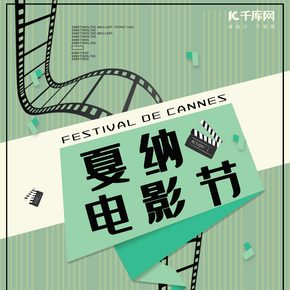 戛纳电影节简?#21363;?#24847;海报
