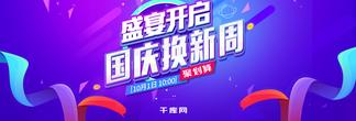 <i>国</i><i>庆</i>换新周零食促销海报