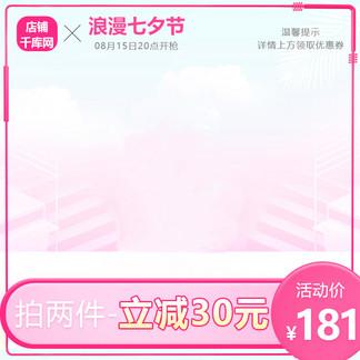 淘宝天猫日用家居母婴用品粉色<i>七</i><i>夕</i>促销主图