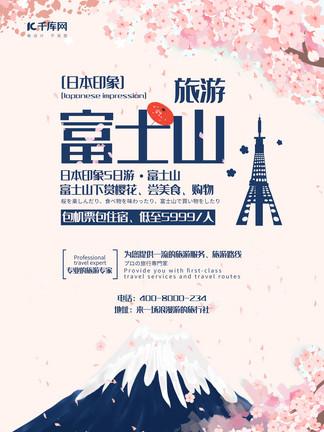 富士山旅游<i>海</i><i>报</i>粉色浪漫日本印象<i>樱</i><i>花</i>插画