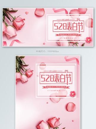 520表白节粉色玫瑰促销banner