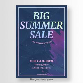 与大夏天销售字体的五颜六色的海报