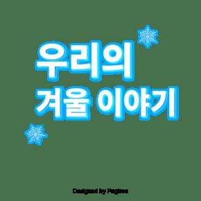 我们的冬天蓝色雪字体设计。