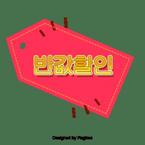 韩国字体半价优惠