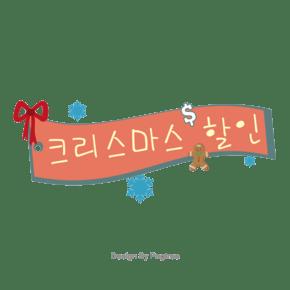在圣诞节玩具和礼物的雪在字体设计鞠躬