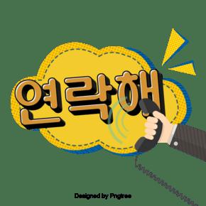 韩国卡通字体耳语线接触