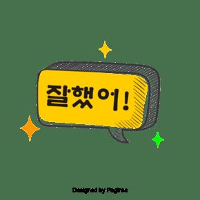 黄色海绵卡通立体声业务在良好的字体设计