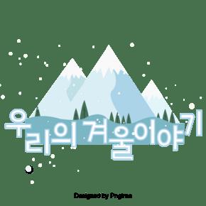 在冬季,现场有一个韩国人的字体