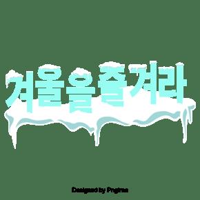 根据字体,在韩国。