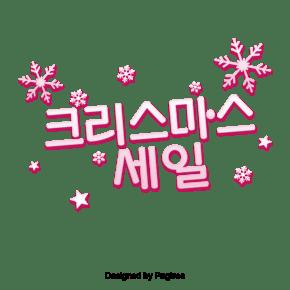 圣诞促销粉红色雪字体设计