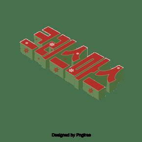 祝你圣诞快乐2.5d雪装饰字体设计