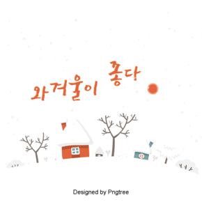 白宫很好,冬天的雪美丽的字体设计