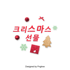 红色圣诞节场景人物字体设计。