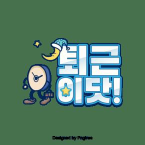 """韩国卡通""""工作银业务。现场然后字体"""